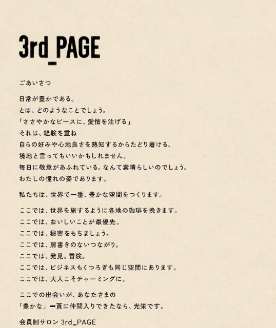 3rd_PAGE 加工画像